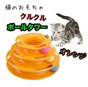 猫のおもちゃ キャットボールタワー ストレス解消 ペット用品 運動不足解消 オレンジ