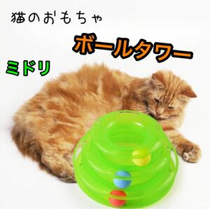 猫 おもちゃ タワー ボール 運動不足解消 ボール3個付き グリーン