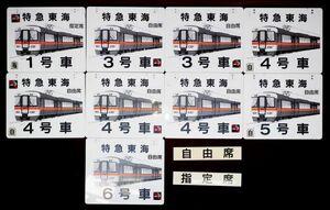 e1746 【鉄道】特急東海 乗車案内板 1号車 3号車 4号車 5号車 6号車 指定席 自由席 11枚まとめて