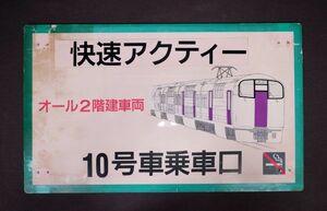 e1770 【鉄道】快速アクティー オール2階建車両 乗車口看板 10号車乗車口 禁煙車