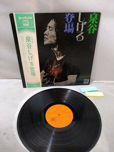 H3788 LP レコード 帯付き 【泉谷しげる/泉谷しげる登場/ELEC-2004】