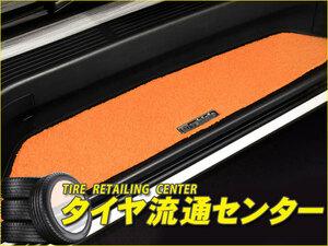 限定■UI vehicle(ユーアイビークル) スライドドアステップマット(両側) オレンジ×ブラック ハイエース(200系) パワースライド無