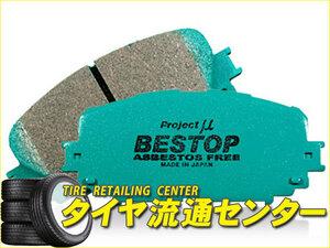 му Проект     тормозные колодки  BESTOP.   задний  ( R883 )     Alto Works  ( HA21S.  HB21S )    94.11  ~  98.10   660cc