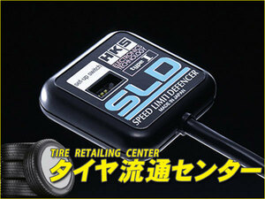 限定■HKS SLD Type1 シビックタイプR(FD2) 07/03~ K20A (スピードリミッターカット装置|スピードリミッター解除)