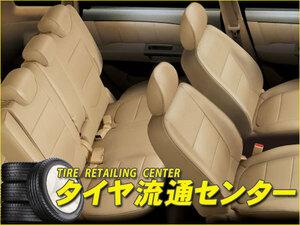 Limited  *  Авто комплектующие     Чехлы для сидений.  Экономика  ( 3253 )     Freed  GB3.  GB4  8 человек    08.05  ~  11.10    ( Autowear )