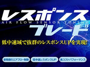 Limited  * siecle (  Shiekuru  )     ответ  лезвие  (  лезвие   +   адаптер  )    WRX-S4(VAG)   14.08  ~     FA20(TC)