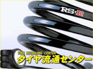 RS-R RSR ダウンサス・RS★R DOWN[1台分] オデッセイ(RC1) 29.11~ K24W[2400cc・NA] アブソルート・EXホンダセンシング