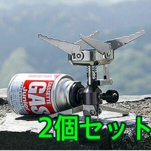 Iwatani イワタニ ジュニアコンパクトバーナー 2個セット ガス缶は付きません。