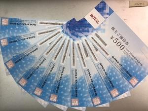 ★ ロイヤルホールディングス株主優待券10枚 ★ 有効期限: 2022年3月31日 ★ 送料無料