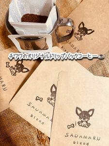 【送料無料】チワワドリップバックコーヒー14袋