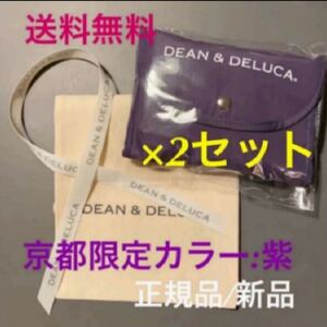 正規品 DEAN&DELUCA 京都限定 ディーン&デルーカ エコバッグ 紫 2個セット ショッピングバッグ