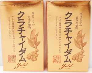 即決★送料無料★クラチャイダムゴールド30カプセル2箱 日本サプリメント 健康食品 賞味期限2023年7月 ヘルスケア まとめて
