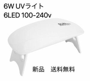 ネイルドライヤー 6LED UVライト 高輝度 作業灯 新品