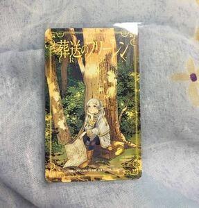 葬送のフリーレン 抽プレ 図書カード