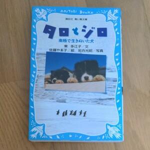 児童書 タロとジロ 南極で生きぬいた犬      青い鳥文庫