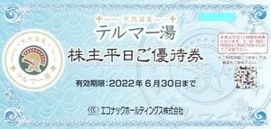 新宿 天然温泉 テルマー湯 株主平日優待券1~4枚★2枚 3枚 エコナック 株主優待