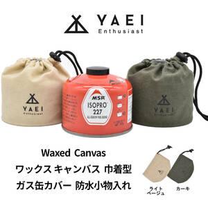 送料0円 YAEI Enthusiast OD缶 250 ガス缶 ガスカートリッジ カバー 巾着 ワックスキャンバス Waxed Canvas ソロキャンプ ブッシュクラフト