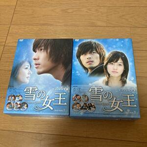 雪の女王 DVD-BOX 1〈5枚組〉雪の女王 DVD-BOX 2〈5枚組〉