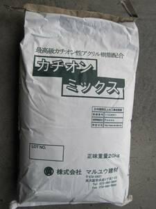 ●【カチオンミックス】 20kg マルユウ建材 (ペンキや古いタイルの上にタイルを張る時のカチオン性アクリル粉末樹脂配合下地処理剤)