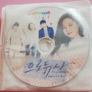 韓国ドラマ プロデューサー 全話  DVD
