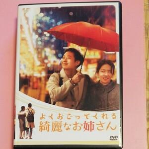 韓国ドラマ よくおごってくる綺麗なお姉さん 全話 DVD