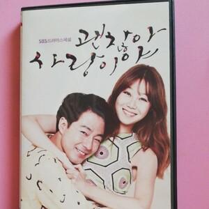 韓国ドラマ 大丈夫、愛だ 全話 DVD