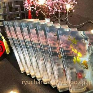 大人気☆中国小説――二哈和他的白猫師尊全套特典版