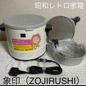 【完全未使用】昭和レトロ家電製品ZOJIRUSHI 象印 電気フライヤー あげあげ(CTA-1000)
