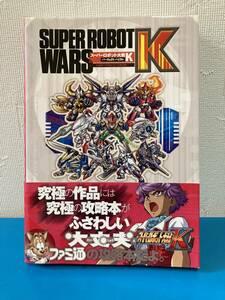スーパーロボット大戦K パーフェクトバイブル DS