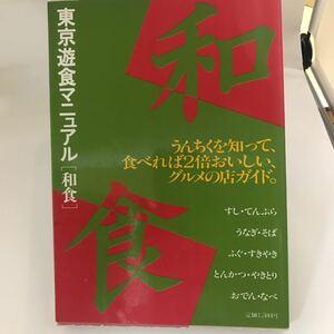 古本 東京遊食マニュアル 〈和食〉 単行本 4789704971 グルメランド編集部 CBS・ソニー出版