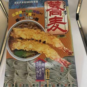 古本 ベストオブ蕎麦 大型本 麺'S CLUB 文藝春秋 416344260X