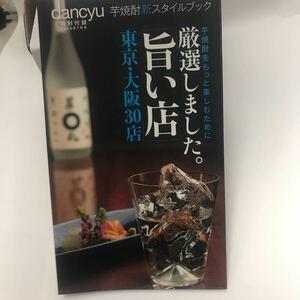 古本 芋焼酎をもっと楽しむために 厳選しました旨い店 東京・大阪30店 dancyu特別付録