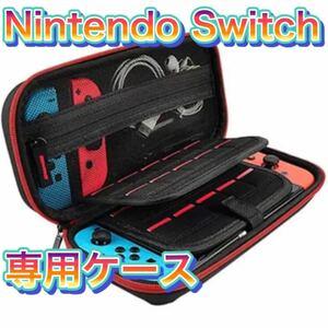 Nintendo Switch ケース 任天堂スイッチ ケース カバー 赤