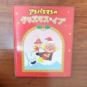 アンパンマン アンパンマンのクリスマス・イブ 絵本 フレーベル館 やなせたかし クリスマス