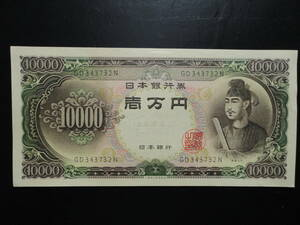 聖徳太子 一万円札 10000円札 日本銀行券 旧紙幣 (No.2)