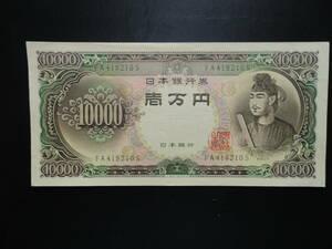 聖徳太子 一万円札 10000円札 日本銀行券 旧紙幣 (No.3)