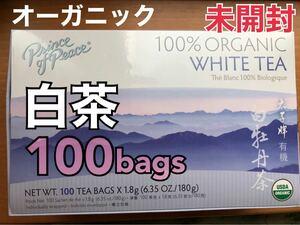 オーガニック ホワイトティー 無農薬 有機 白茶 お茶 ダイエット 100包