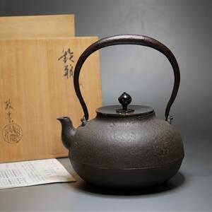 未使用 ◆ 菊池政光 造 鉄瓶 共箱 美品 茶道具