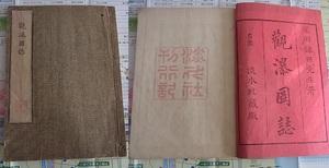 貴重 和本 薄葉刷 觀瀑図誌前後 2巻合本1冊揃 木版画入 検索 木版画 版画
