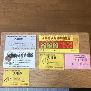 相撲 昭和 入場券 6枚