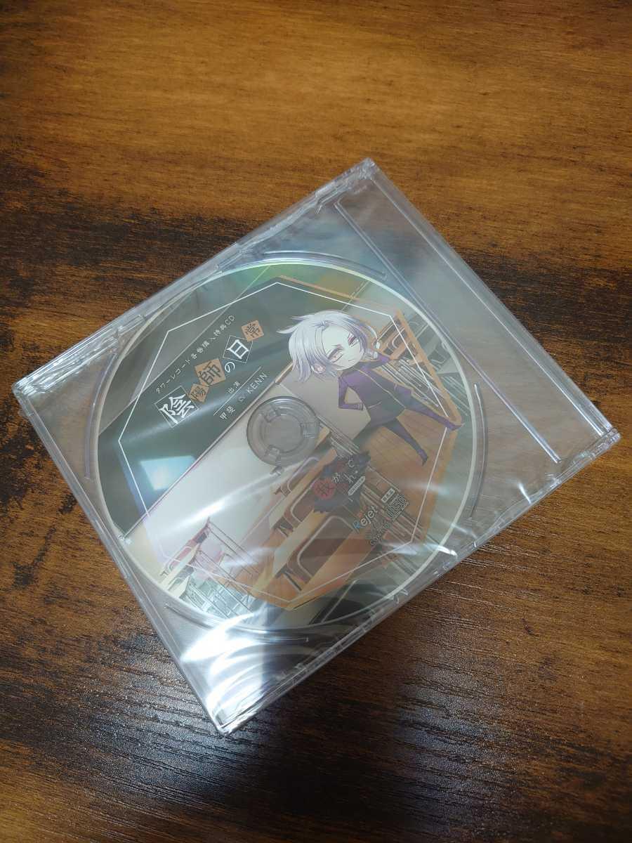我が掌で眠れ 陰陽師幻夜録 タワーレコード購入特典CD 陰陽師の日常 KENN