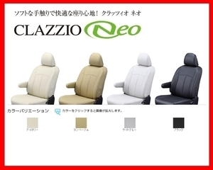 Clazzio   Neo   Чехлы для сидений   Rumion  ZRE152N/ZRE154N  Первая модель    ~   2009 /12   ET-1001