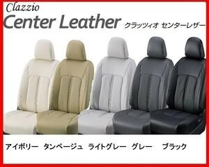 Clazzio   центр  кожа   Чехлы для сидений   Vellfire Hybrid  X комплектация  ATH20W   ET-1509