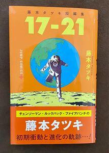 藤本タツキ短編集 「17-21」 (書籍) [集英社]