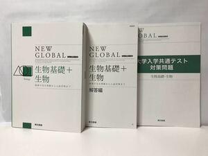■改訂ニューグローバル生物基礎+生物 対策問題 別冊解答編付 東京書籍 2018