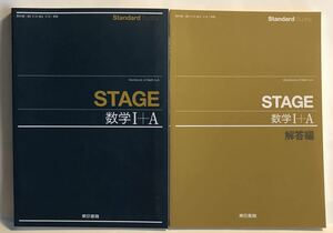 ■■STAGE数学Ⅰ+A 東京書籍 別冊解答編付 東京書籍 2018