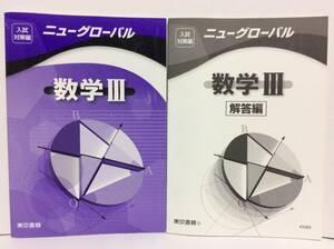 ■ニューグローバル数学Ⅲ 別冊解答編  東京書籍 2017