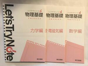 ■■レッツトライノート 物理基礎 3冊 解答編付 東京書籍 2013