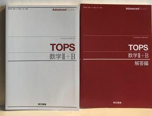■■Tops 数学Ⅱ+B  別冊解答編付 東京書籍 2017