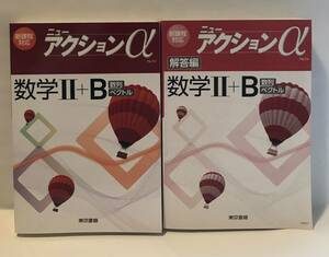 ■■ ニューアクションα 数学 Ⅱ+B 新課程対応 解答付 東京書籍